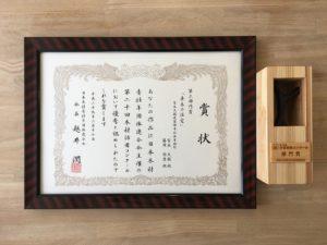 mokuzaikatuyou_prize